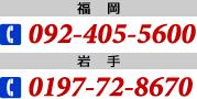お問い合わせ 福岡:092-405-5600/岩手:0197-72-8670